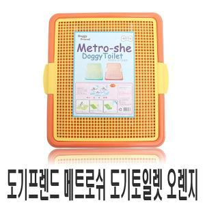 메트로쉬 도기토일렛 오렌지 1개 강아지 배변판 화장실