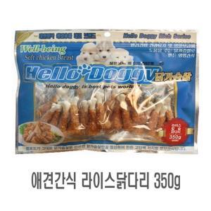 애견 닭가슴살 칼슘본 쌀 닭다리 껌 강아지 반려견 져키 간식 350그램