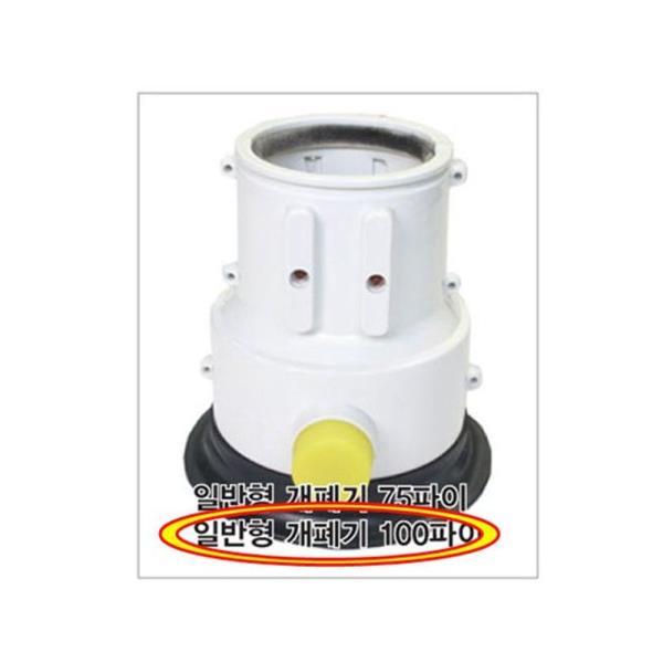 일반형 청정개폐기 100파이 1P 배수구하수구캡 배수구