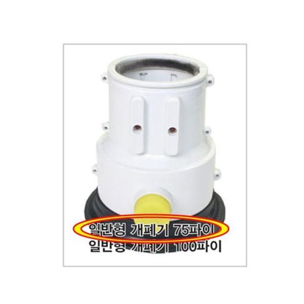 일반형 청정개폐기 75파이 1P 배수구하수구캡 배수구