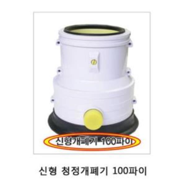 신형 청정개폐기 100파이 1P 배수구하수구캡 배수구