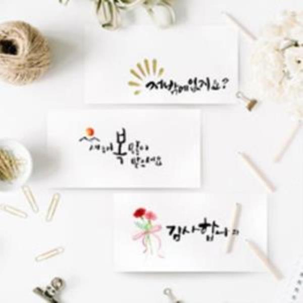 캘리그라피 메세지 용돈봉투 2개 편지봉투 돈봉투