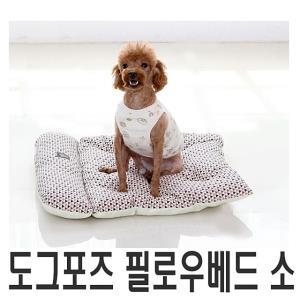 도그포즈 필로우베드 소 애견방석 쿠션 강아지집 애견