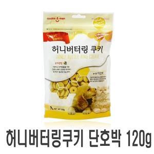 허니버터링쿠키 단호박 120g 강아지 간식 애견 껌 개