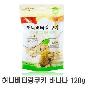 허니버터링쿠키 바나나 120g 강아지 간식 애견 껌 개