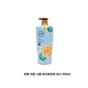 엘지생활건강 리엔 자윤 서향 트리트먼트 린스 950ml