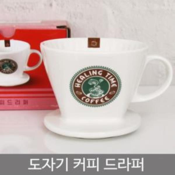 도자기 커피드리퍼 1개 핸드드립 드립포드 커피드립