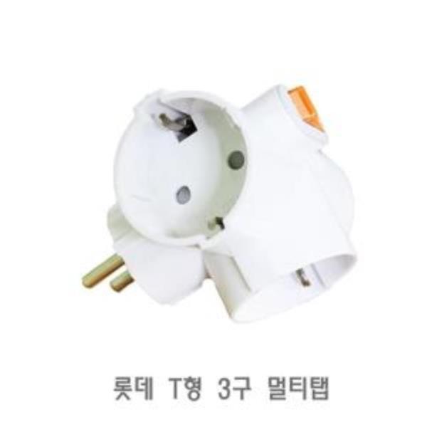 T형 3구 멀티탭 멀티탭3구 콘센트 멀티콘센트 콘센트