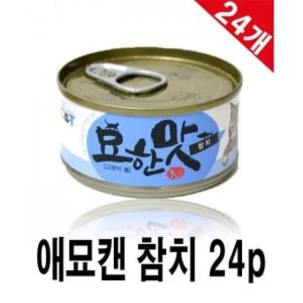 애묘캔 참치 24p 고양이캔 통조림 간식 애묘용간식