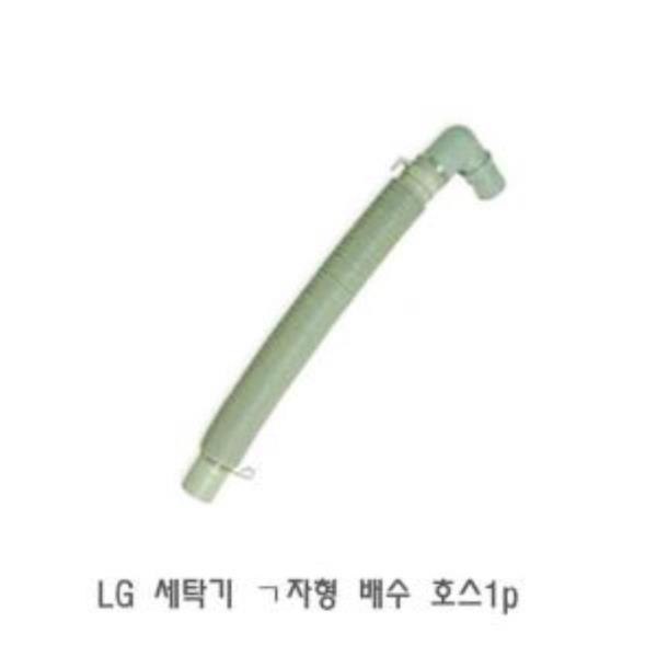 LG 세탁기 ㄱ자형 배수 호스1p 세탁기호스 세탁기배수