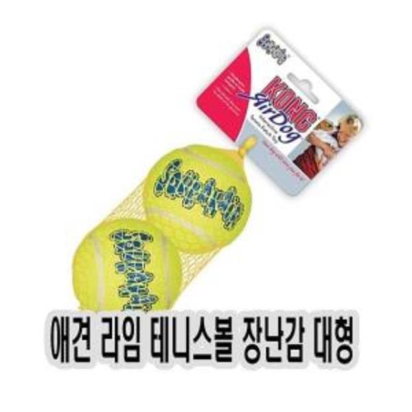 애견 라임 테니스볼 장난감 대형 강아지 완구 놀아주