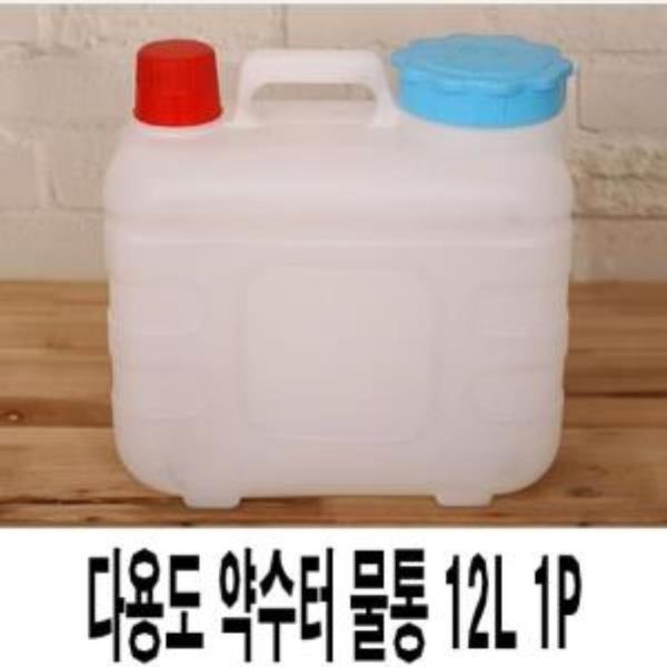 다용도 약수터 물통 12L 1P 생수통 약수통 음료보관통