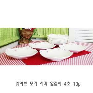 웨이브 모리 사각 앞접시 4호 10p 업소용앞접시 예쁜
