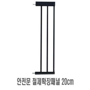 안전문 철제확장패널 20cm 1p 강아지 반자동 울타리