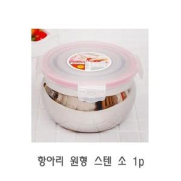 항아리 원형 스텐 소 1p 스텐밀폐용기 스텐락반찬통