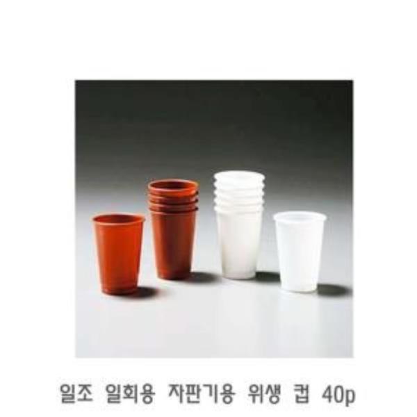 일조 일회용 자판기용 위생 컵 40p 일회용플라스틱컵