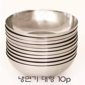 냉면기 대형 10p 면기 우동기 탕기 대접 국 그릇