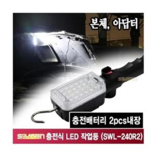 다용도 충전식 LED 작업등 SWL 240R2 1개 국내제작