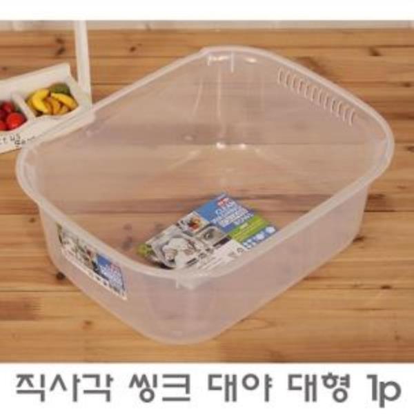 직사각 씽크 대야 대형 1p 싱크 씽크 설거지 대야 물