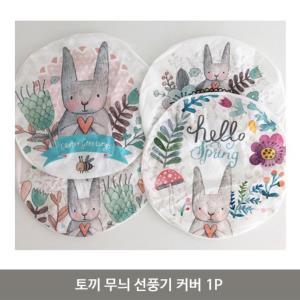 내담쇼핑몰 토끼 무늬 선풍기 커버 1P 보관 덮개 선풍기망 밴딩