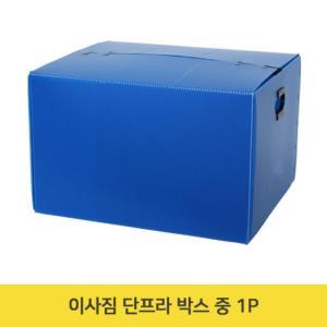 이사짐 포장박스 단프라 중형1P 물류상자 대형 이사박스