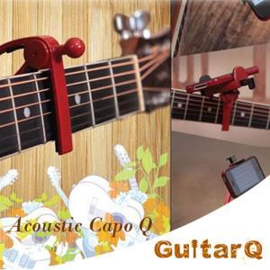 어쿠스틱 카포 Q 1P 통기타 기타큐 기타액세서리