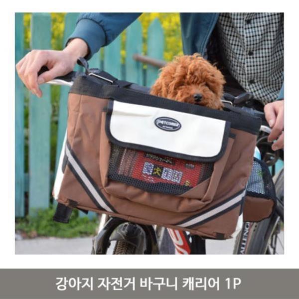 강아지 자전거 바구니 캐리어 1P 펫가방 이동가방