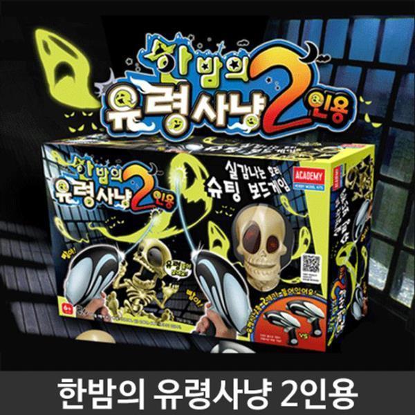 한밤의 유령사냥 2인용 초등 보드게임 두뇌 완구