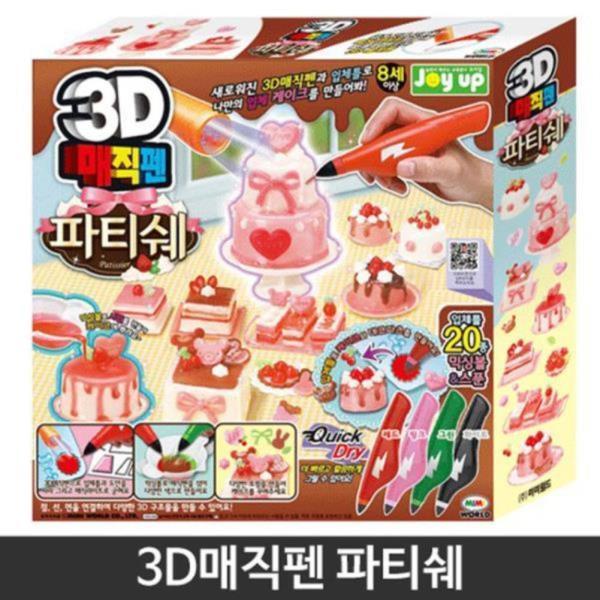 3D 매직펜 세트 파티쉐 입체그림 미술놀이 장난감