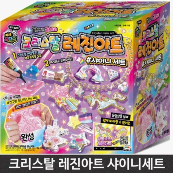 크리스탈 레진아트 샤이니세트 어린이 만들기 놀이
