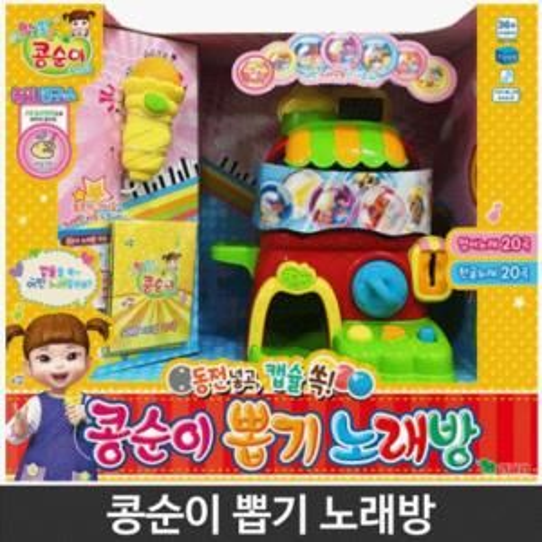콩순이 뽑기 노래방 역할놀이 장난감 유아 완구