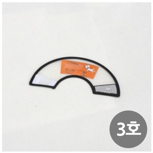 애견 애묘 목카라 3호 커버 핥음방지 깔대기 꼬깔