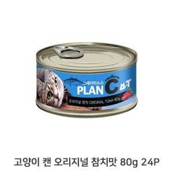 고양이 수분섭취 캔 80G 24P 주식 간식 참치 통조림
