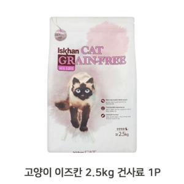 고양이 그레인프리 2.5kg 건사료 캣 반러묘 키블 밥