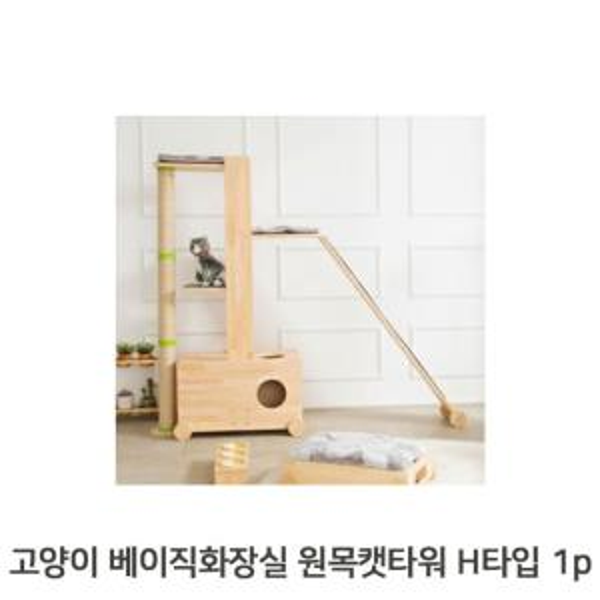 고양이 원목 화장실 캣타워 H형 베이직 캣트리 쉼터