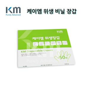케이엠 위생 비닐 장갑