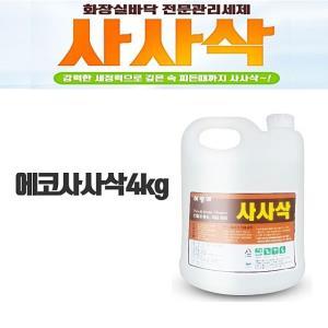사사삭 줄눈세척제 (4kg) 욕실청소용품 화장실관리세제