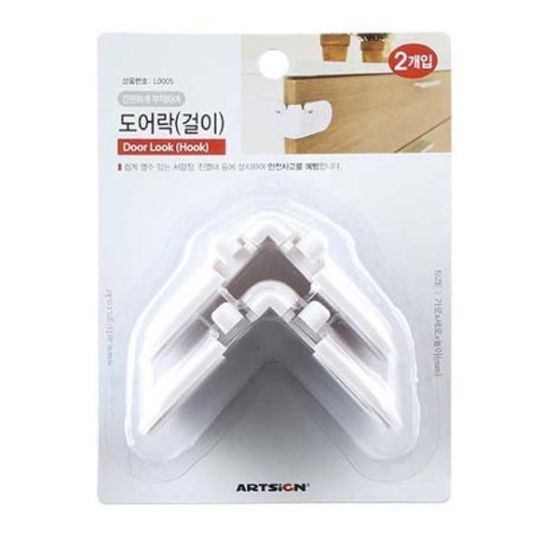 도어락 걸이 [2개입] 9858