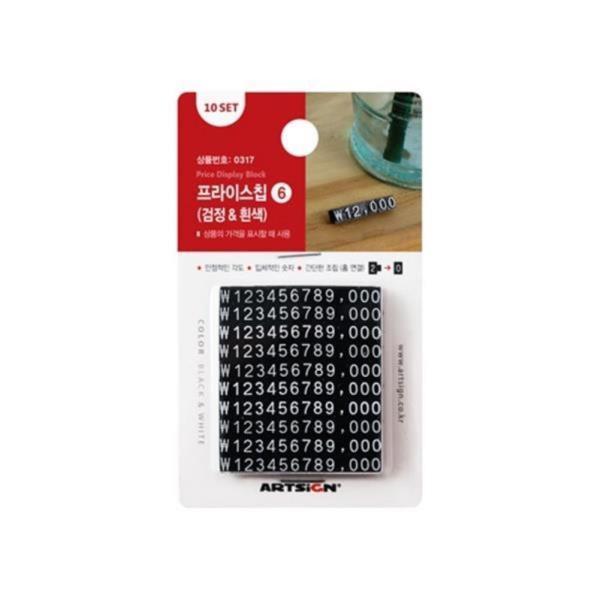 가격표 프라이스칩6(검정&흰색) 0317