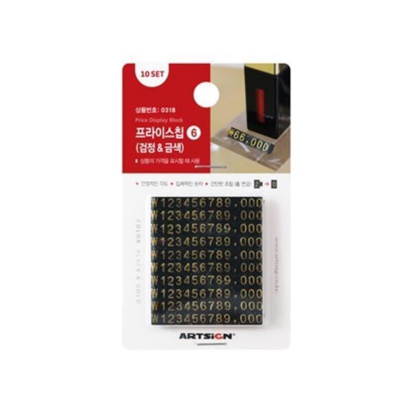 가격표 프라이스칩6(검정&금색) 0318