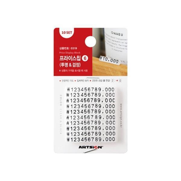 가격표 프라이스칩6(투명&검정) 0319
