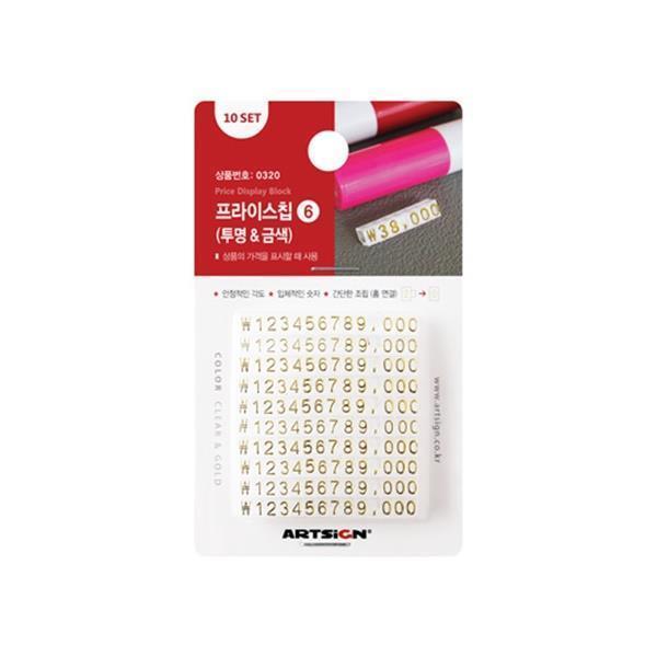가격표 프라이스칩6(투명&금색) 0320