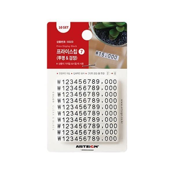 가격표 프라이스칩7(투명&검정) 0323