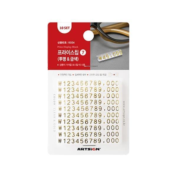 가격표 프라이스칩7(투명&금색) 0324