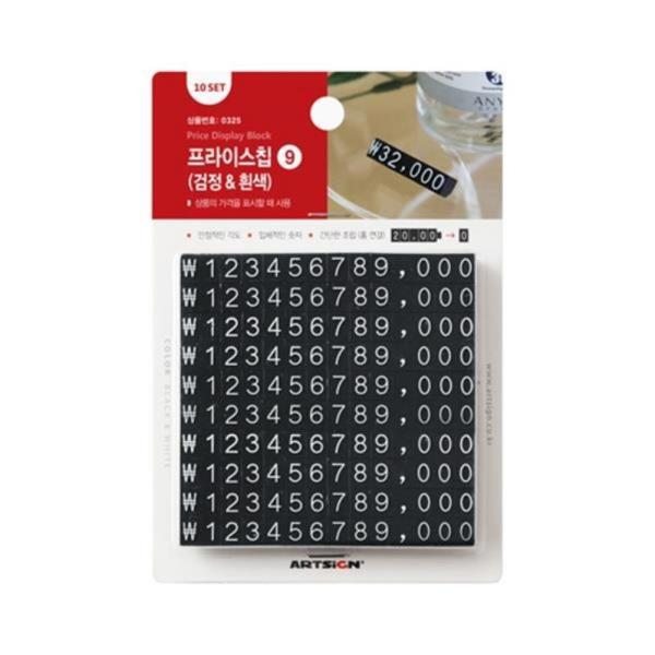 가격표 프라이스칩9(검정&흰색) 0325