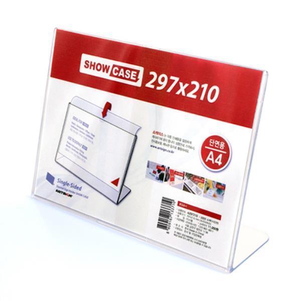 쇼케이스A4(단면/가로) 7745 메뉴판 가격표
