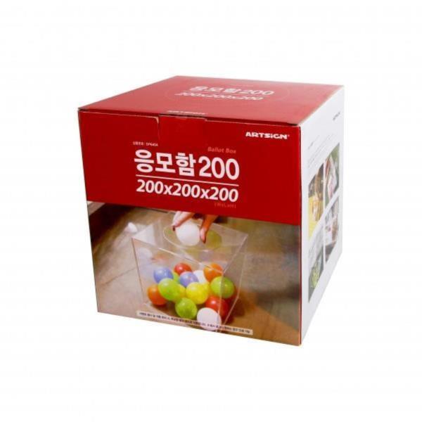 응모함200 4490 추천함 모금함 식권함 투표함