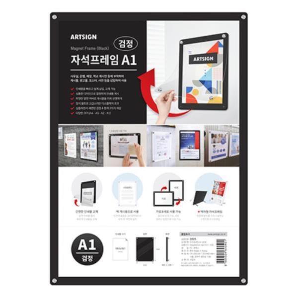 자석프레임A1(검정)(1개입) 3525