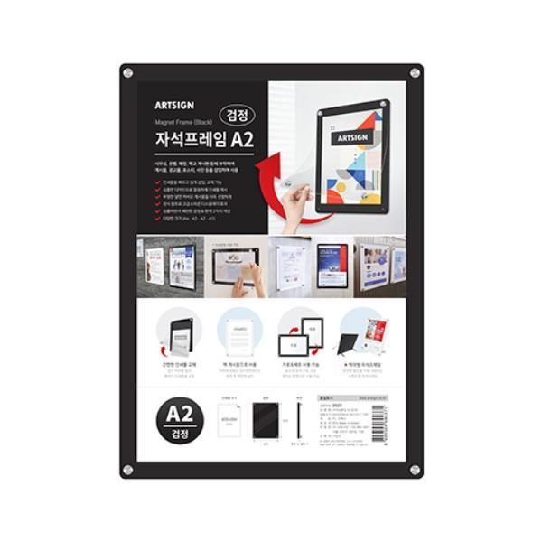 자석프레임A2(검정)(1개입) 3523