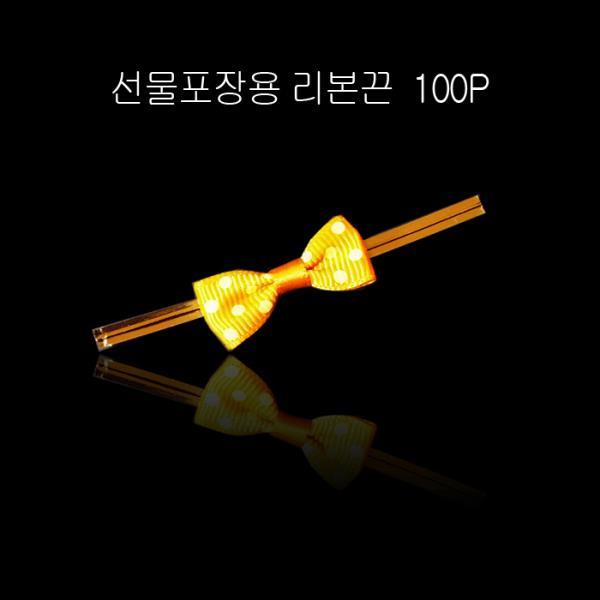 프리티 도트 리본 타이 포장용 리본끈 -오렌지100개